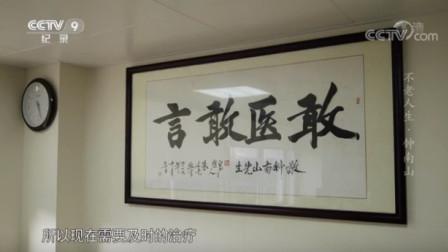 央视纪录片:《不老人生-钟南山》,真正了解他的敢医敢言!时间较长