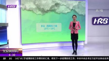哈尔滨天气持续寒冷!2月5日-7日(未来三天)最低温可达-29℃
