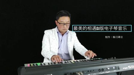 最美的相遇DJ版电子琴音乐