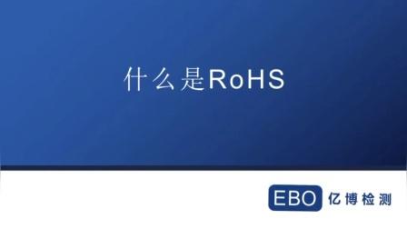 什么是欧盟RoHS指令?RoHS认证要怎么做?