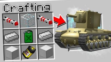 我的世界:拥有着破坏力极强的超级坦克!一炮升天