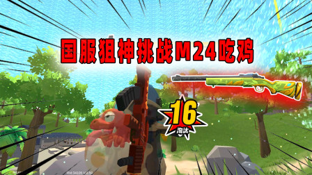 香肠派对:蛋弟挑战M24吃鸡,16杀一狙一个香肠这狙玩的太溜了!
