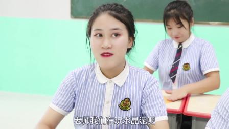 学霸王小九短剧:老师教学生玩水晶泥,没想水晶泥质量太差玩不了,整个过程太逗了