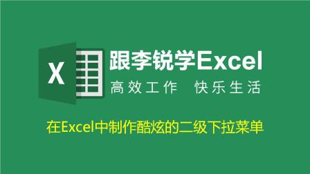 跟李锐学Excel:在Excel中制作酷炫的二级下拉菜单