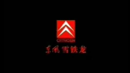 东风雪铁龙ZX系列(富康/爱丽舍)中国大陆区1995-2009年度广告集