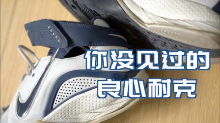 【ENZO】超大碳板+前后Zoom!06年的耐克老鞋有多良心?