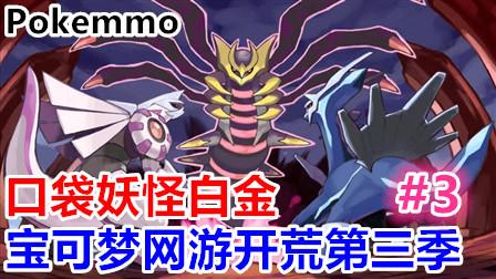 幽灵道馆!宝可梦网游《Pokemmo》神奥地区开荒直播实况03