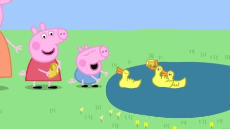小猪佩奇:佩奇发现了一群小鸭子们,鸭子们想吃面包和蛋糕