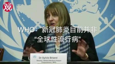 "WHO:新冠肺炎疫情目前并非""全球性流行病"""