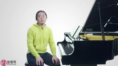 新爱琴流行钢琴课堂 第二季:第112课《Dream It Possible》讲解(一)