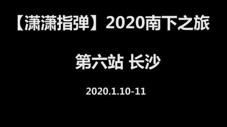 【潇潇指弹】2020南下之旅 第六站 长沙 小吃步行街