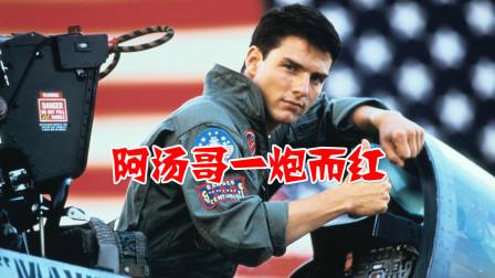 1986年十大卖座电影,汤姆·克鲁斯一炮走红