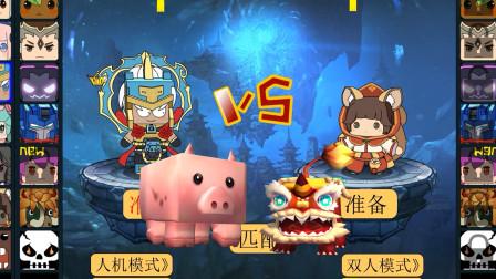 迷你世界格斗动画 神将猪八戒大战新角色金柚柚