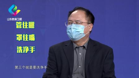 """新课堂──同心战""""疫""""第三期《科学预防——阻断新型冠状病毒传播》"""