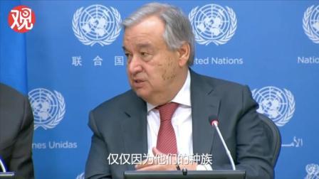 联合国秘书长谈疫情:应警惕针对无辜民众的歧视与污名化现象
