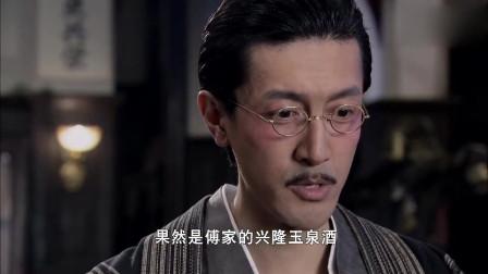 绝地枪王:傅家为保自己孩子,不惜送给小日军上好的兴隆玉泉酒!