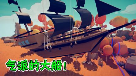 这大船真气派!还能无限召唤海盗!全面战争模拟器