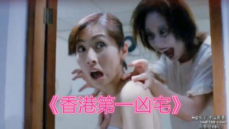 童年阴影《香港第一凶宅》 到底有多凶