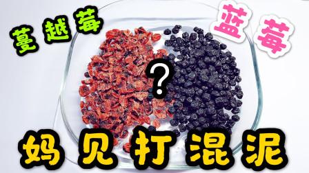 妈见打混泥,蔓越莓干和蓝莓干混入无硼砂透泰,结果居然抓狂