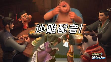 四川方言:哪吒去姜子牙家聚餐之后被隔离,搞笑配音笑的肚儿痛
