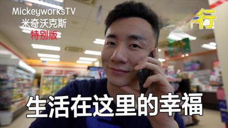 大陆人游台湾:生活在台北的一种幸福,来到花莲才找到