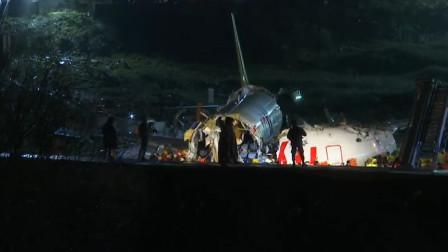 土耳其一客机冲出跑道机身断成两截 乘客从裂缝中逃生