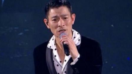 刘德华目前价值最高的一首歌,红遍大江南北,终于找到了现场版太好听