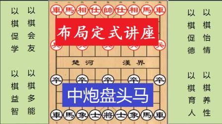 破解中炮盘头马的懒人式招法,棋友使用频率最高的开局-大师陈栋