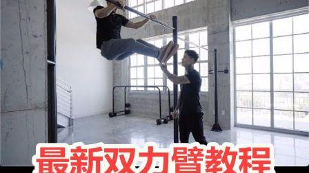 「Chris Heria」最新双力臂教程(最好的方法)