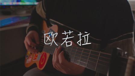 吉他弹唱张韶涵《欧若拉》一首经典老歌