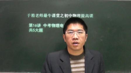 第16讲中考物理电学压轴题2于箱老师精品课程之初中物理
