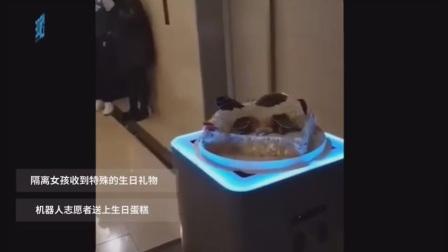 30秒 | 惊喜! 6岁成都女孩在家隔离 收到机器人送来的生日蛋糕