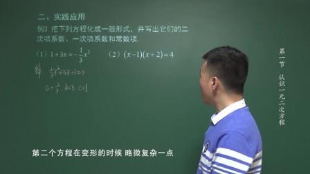 第一节 认识一元二次方程