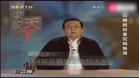 当年西安最大的黑社会头目魏振海,为啥他带着手铐脚链还能越狱成功?听听老梁怎么说