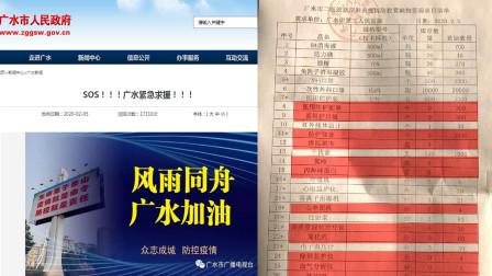 """湖北广水一医院多项防护物资库存为0,市发""""SOS""""紧急求助!"""