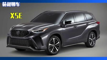 首次在SUV车型上推出运动版, 丰田发布全新汉兰达XSE