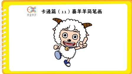 卡通篇(11)喜羊羊简笔画教程