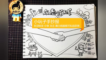 #手抄报# #黑板报# #儿童创意美术##抗击新型肺炎我们在行动#众志成城 武汉加油简单手抄报教程小玩子手抄报!