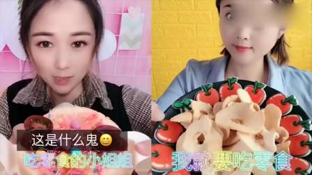 小姐姐吃播:水果蛋糕、苹果干,你们小时候吃过吗