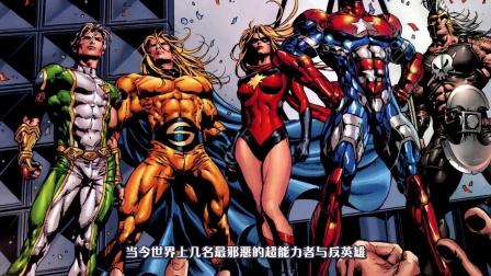 黑暗复仇者联盟成立, 钢铁侠等老牌英雄被解雇