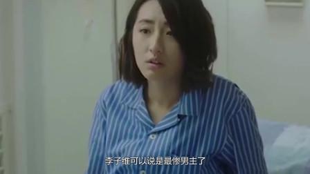 《想见你》真凶竟然是她?李子维惨遭杀害,意外沦为最惨男主!