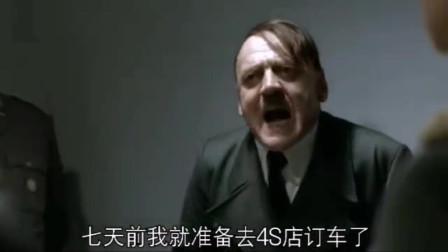 中保研之后,元首对上海大众帕萨特的愤怒