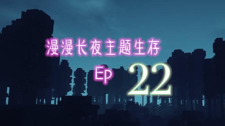漫漫长夜主题双人生存EP22 人类总是在反复地犯同样的错误,并在不断后悔与反思中缓步向前 我的世界Minecraft