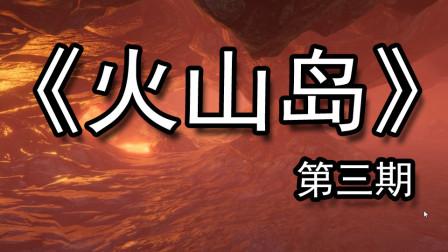 【煤灰解说】深入岛屿往下钻《Volcanoids火山岛》娱乐实况解说第三期