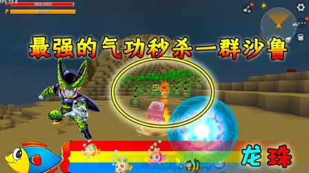 迷你世界龙珠:我用一颗元气弹秒杀一群沙鲁,这个技能太强了!