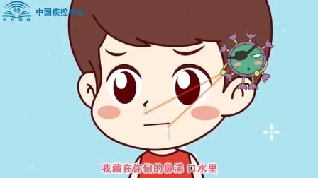 儿童版新型冠状病毒动画片