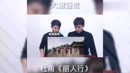 老外看中国:外国人看中国舞蹈:杜甫《丽人行》,大唐盛世!