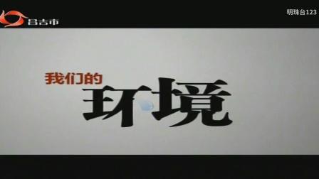昌吉市电视台转播新闻联播结束后至转播新闻联播开始前中插广告