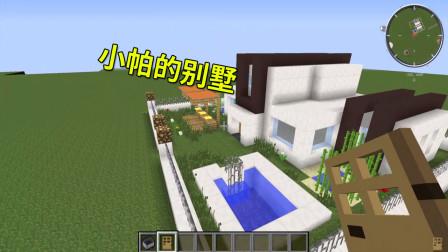我的世界模组:小帕带你体验,如何快速修建一个别墅