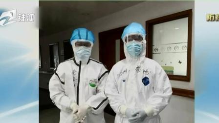 浙江省第一批紧急医疗总队医疗总组长喻成波:武汉四院的病患对浙江医疗总队满意度很高 九点半 20200206